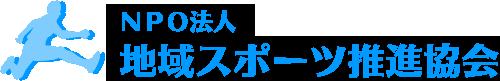 NPO法人 地域スポーツ推進協会(鳥取県)