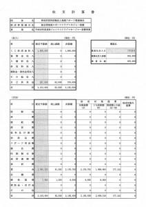 20170419_平成28年度toto実績報告書類1