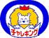 鳥取の子ども体操教室「ちゃれきんぐ」