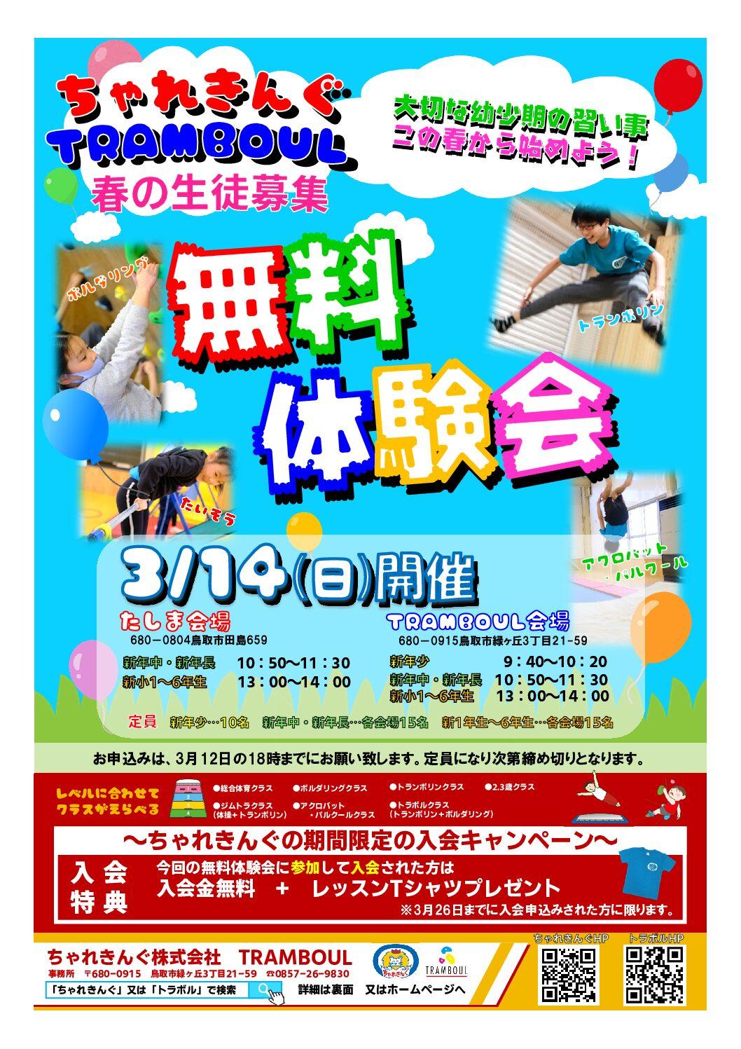 【3/14(日)】2021年 新年度生徒募集開始‼ のご案内 【無料体験会開催】
