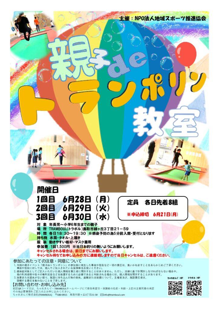 【イベント】親子deトランポリン教室