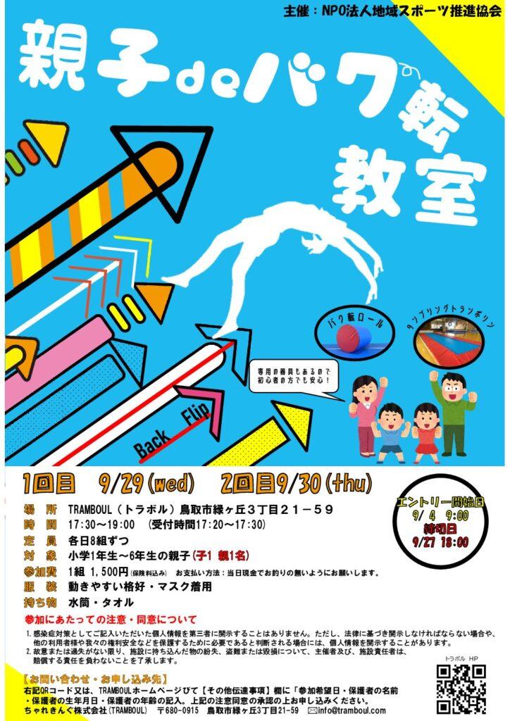 【イベント】親子deバク転教室