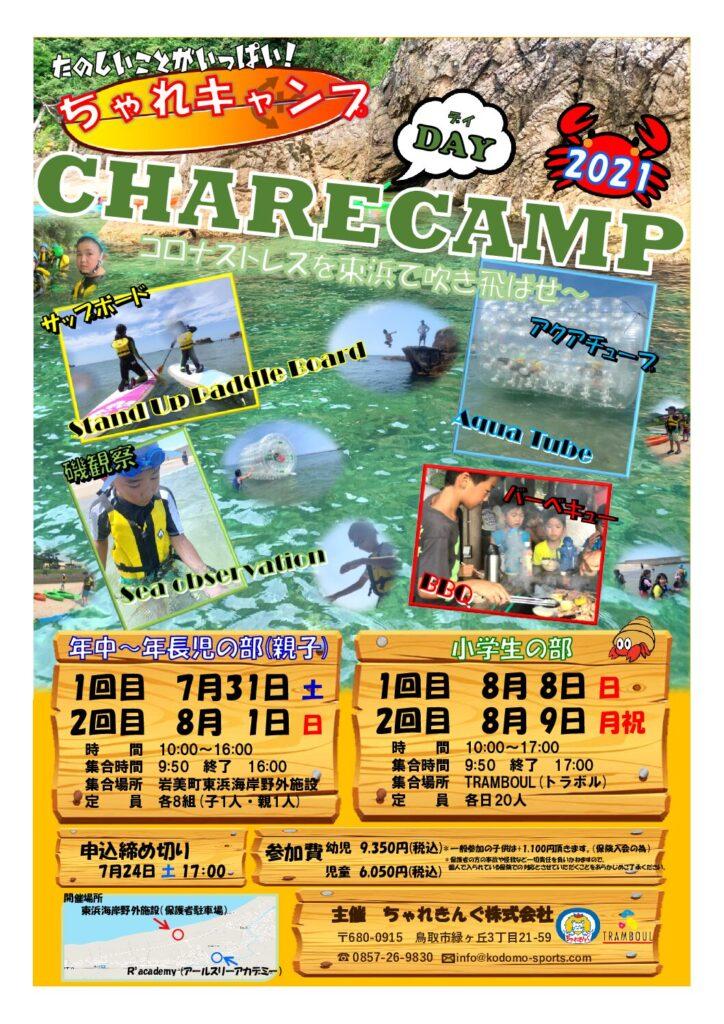 【イベント】CHARE DAY CAMP【開催】
